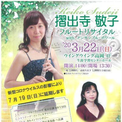 摺出寺敬子フルートリサイタル with アンサンブル・ポワール【開催中止】