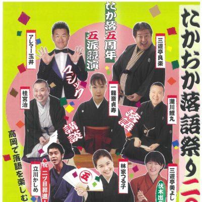 たかおか落語祭り2020 【開催中止】
