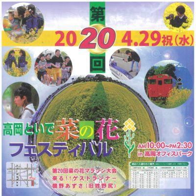 第20回高岡といで菜の花フェスティバル【開催中止】