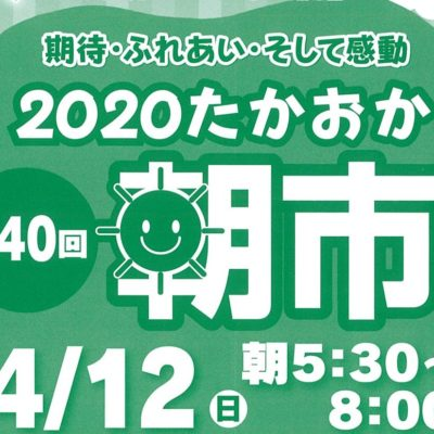 第40回たかおか朝市【開催延期(7/26より開催予定)】