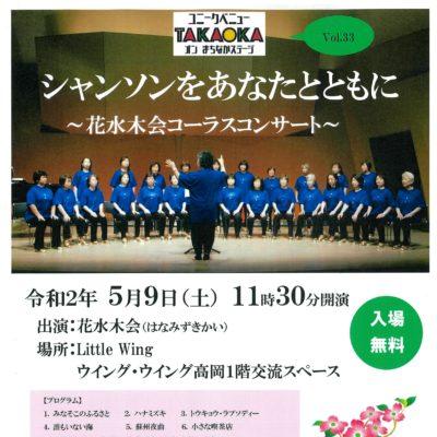 ユニークベニューTAKAOKA Vol.33 シャンソンをあなたとともに【開催中止】