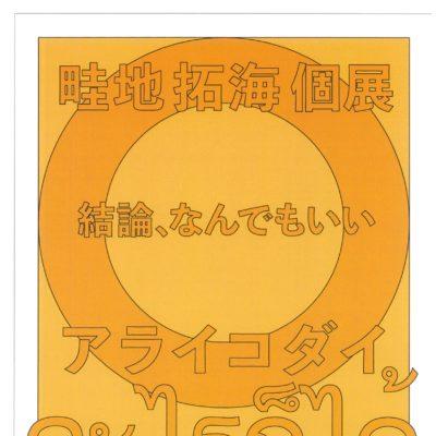 畦地拓海個展 アライコダイ (geibun gallery)