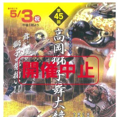 第45回 高岡獅子舞大競演会【開催中止】