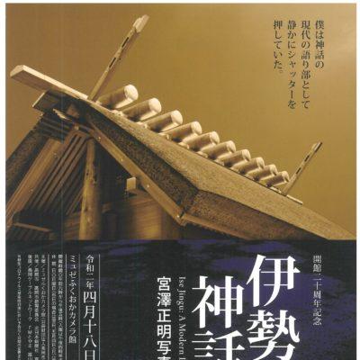 宮澤正明 写真展「伊勢神話への旅」【会期延長 (7/26まで)】
