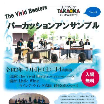 ユニークベニューTAKAOKA Vol.40 パーカッションアンサンブル