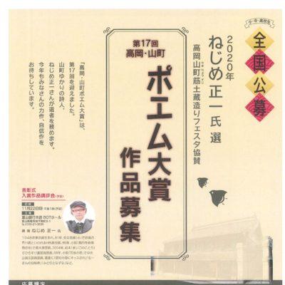第17回高岡・山町ポエム大賞作品募集(小・中・高校生対象/全国公募)