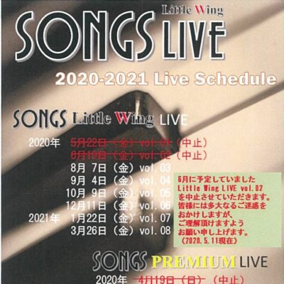 SONGS LittleWing LIVE 2020-2021 vol.02【開催中止】