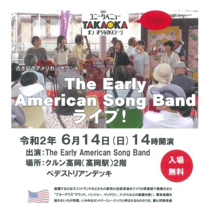 ユニークベニューTAKAOKA Vol.36 The Early American Song Band ライブ