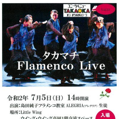 ユニークベニューTAKAOKA Vol.34 タカマチ Flamenco Live 【開催日変更】