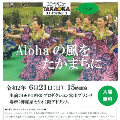 ユニークベニューTAKAOKA Vol.38 Alohaの風をたかまちに【開催中止】