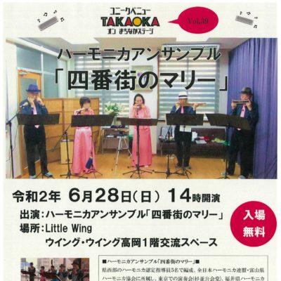 ユニークベニューTAKAOKA Vol.39 ハーモニカアンサンブル「四番街のマリー」
