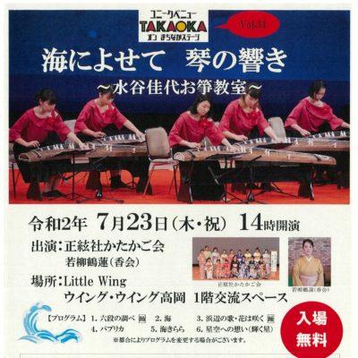 ユニークベニューTAKAOKA Vol.31 海によせて 琴の響き【開催中止】