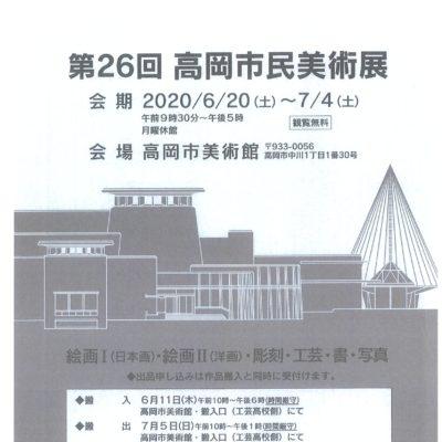 第26回高岡市民美術展【開催中止】