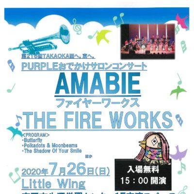 第216回 PURPLEおでかけサロンコンサート 「AMABIE」【開催中止】