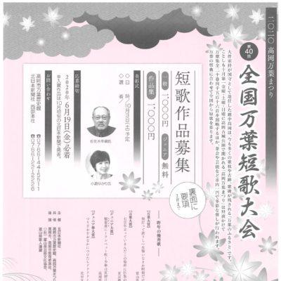第40回全国万葉短歌大会 作品募集(応募締切 6/19)