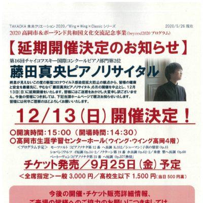 TAKAOKA未来クリエーション2020 藤田真央ピアノリサイタル【開催延期(12/13)】