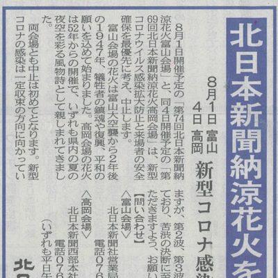 第69回北日本新聞納涼花火 高岡会場【開催中止】
