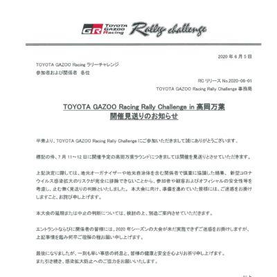TOYOTA GAZOO Racing Rally Challenge Rd.6 高岡万葉【開催見送り】