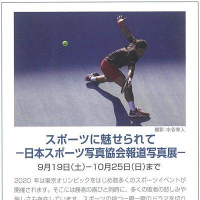スポーツに魅せられて-日本スポーツ写真協会報道写真展【会期変更】