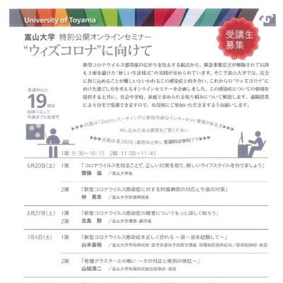 """富山大学特別公開オンラインセミナー""""ウイズコロナ""""に向けて(全19講座)"""