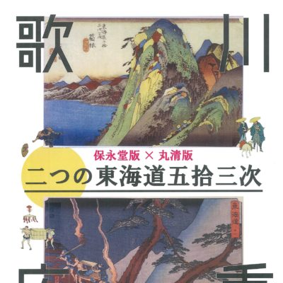 歌川広重 二つの東海道五拾三次