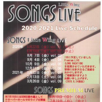 SONGS PREMIUM LIVE 【7/19 開催中止】