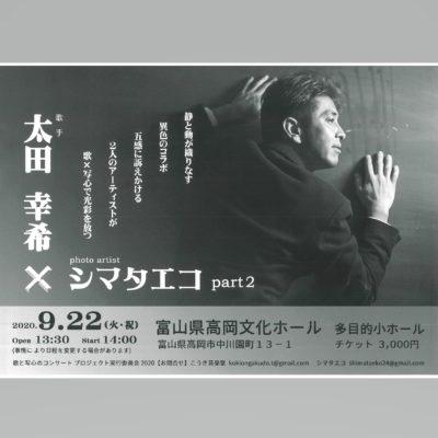 歌と写真のコンサート 歌手 太田幸希 × photo artist シマタエコ part2