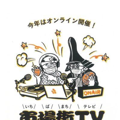 市場街TV【高岡クラフト市場街 オンライン開催】