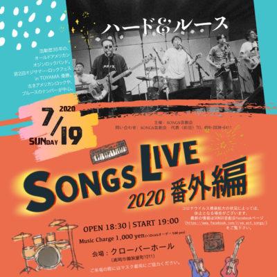 SONGS LIVE 2020 番外編