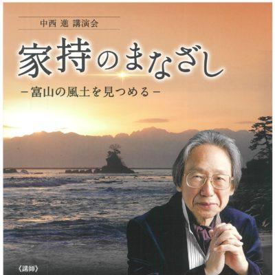 中西進講演会「家持のまなざし」-富山の風土を見つめる-
