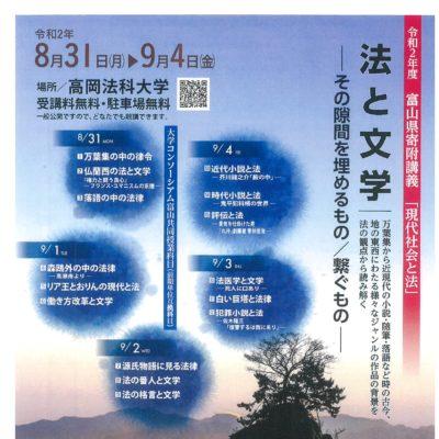 高岡法科大学 富山県寄附講義 「法と文学-その隙間を埋めるもの/繋ぐもの」