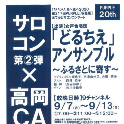 サロコン×高岡CATV [収録版]第②弾 おでかけサロンコンサート