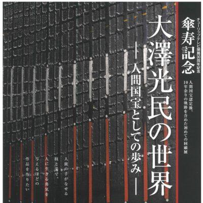 傘寿記念 大澤光民の世界 -人間国宝としての歩み-