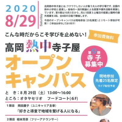 高岡熱中寺子屋 第9期オープンキャンパス