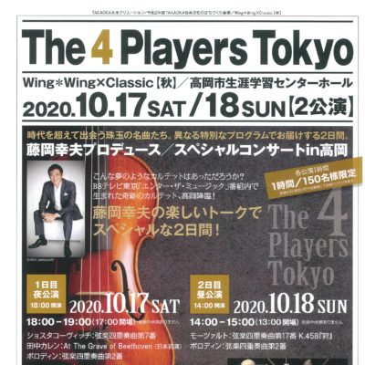 Wing*Wing×Classic【秋】The 4 Players Tokyo (1日目 夜公演)