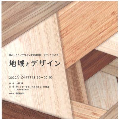 富山・ミラノデザイン交流倶楽部 デザインセミナー「地域とデザイン」
