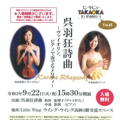 ユニークベニューTAKAOKA Vol.45 呉羽狂詩曲 ~ヴァイオリン,ピアノで奏でるメロディ~