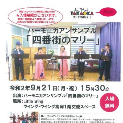 ユニークベニューTAKAOKA Vol.43 ハーモニカアンサンブル「四番街のマリー」