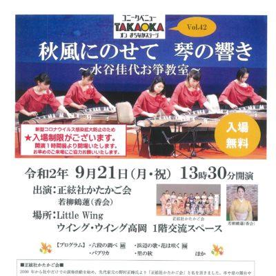 ユニークベニューTAKAOKA Vol.42 秋風にのせて 琴の響き ~水谷佳代お箏教室~