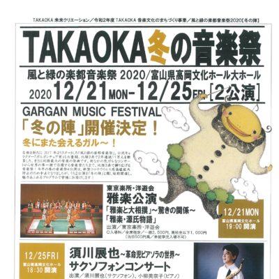 TAKAOKA冬の音楽祭2020 須川展也サクソフォンコンサート