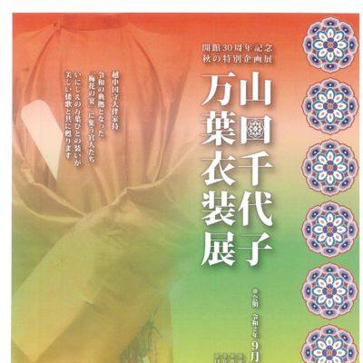 開館30周年記念 秋の特別企画展「山口千代子万葉衣装展」