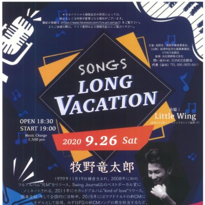 SONGS Premium Live LONG VACATION