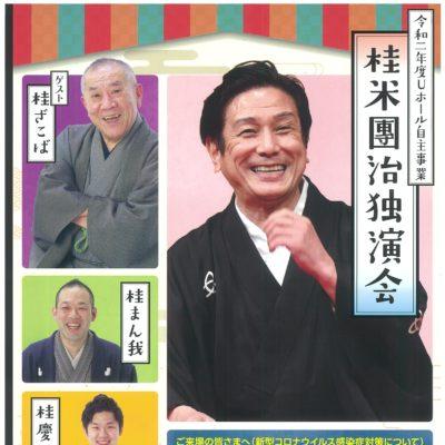 令和2年度Uホール自主事業 桂 米團治独演会 【チケット完売】