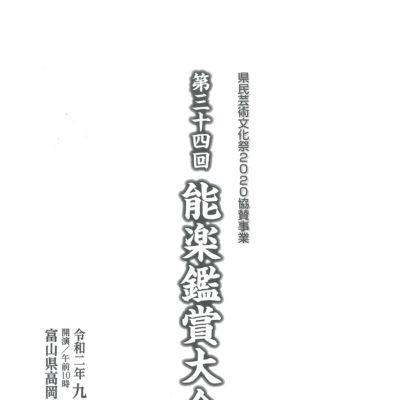県民芸術文化祭2020協賛事業 第34回能楽鑑賞大会
