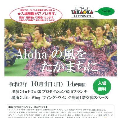 ユニークベニューTAKAOKA Vol.46 Alohaの風をたかまちに