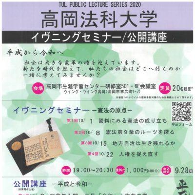 高岡法科大学 イブニングセミナー -憲法の原点-(全4回)