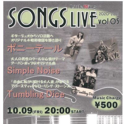 SONGS Little Wing LIVE 2020-2021 vol.05