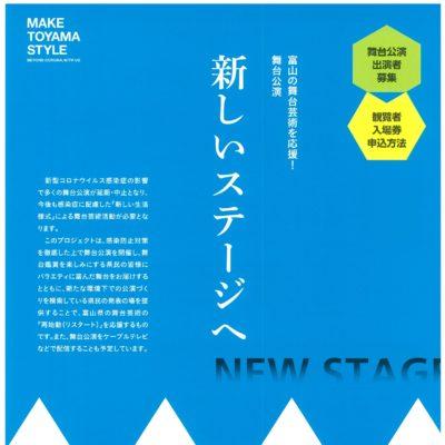 富山の舞台芸術を応援! 舞台公演『新しいステージへ』