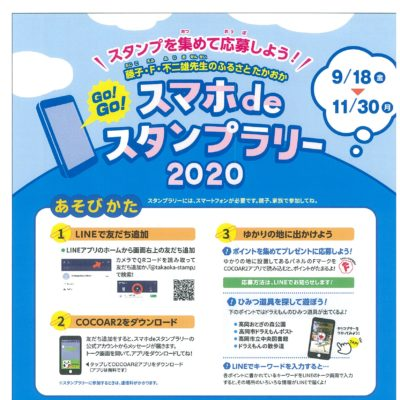 藤子・F・不二雄先生のふるさと たかおかGO!GO!スマホdeスタンププラリー2020