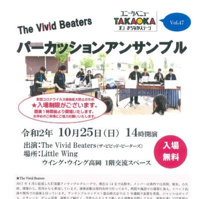 ユニークベニューTAKAOKA Vol.47 The Vivid Beaters パーカッションアンサンブル